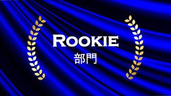 日本結婚相談所連盟Rookie部門